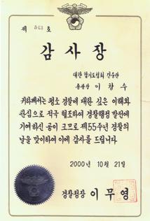 certif swat 2000