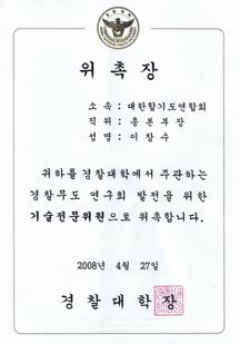 certif univ de police 2008