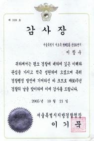 korea police 2005